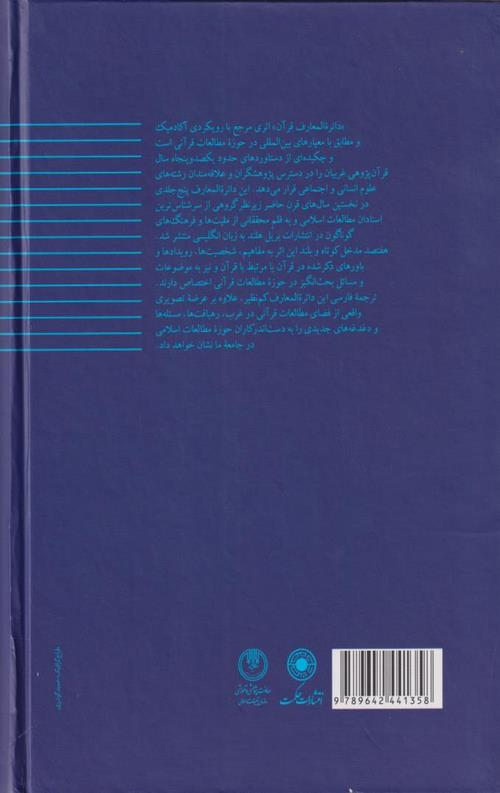 کتاب دایره المعارف قرآن