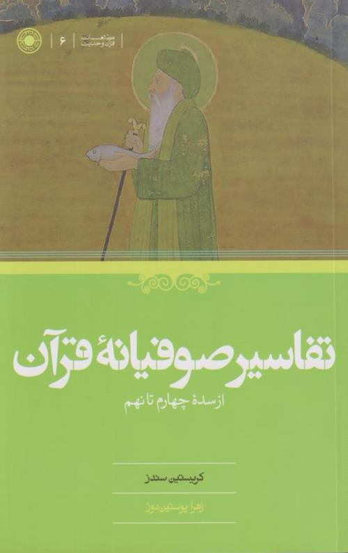 کتاب تفاسیر صوفیانه قرآن