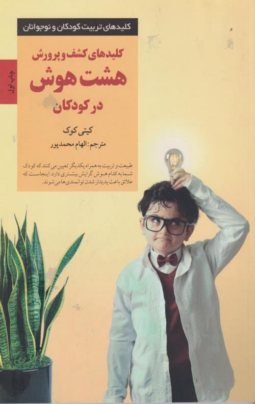 کتاب هشت هوش در کودکان