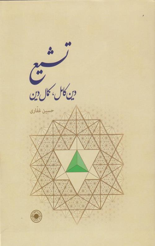 کتاب تشیع دین کامل،کمال دین