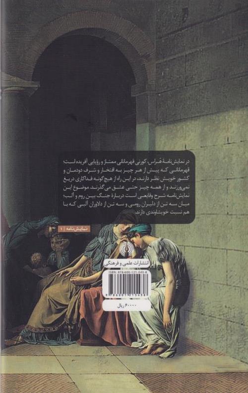 کتاب هُراس