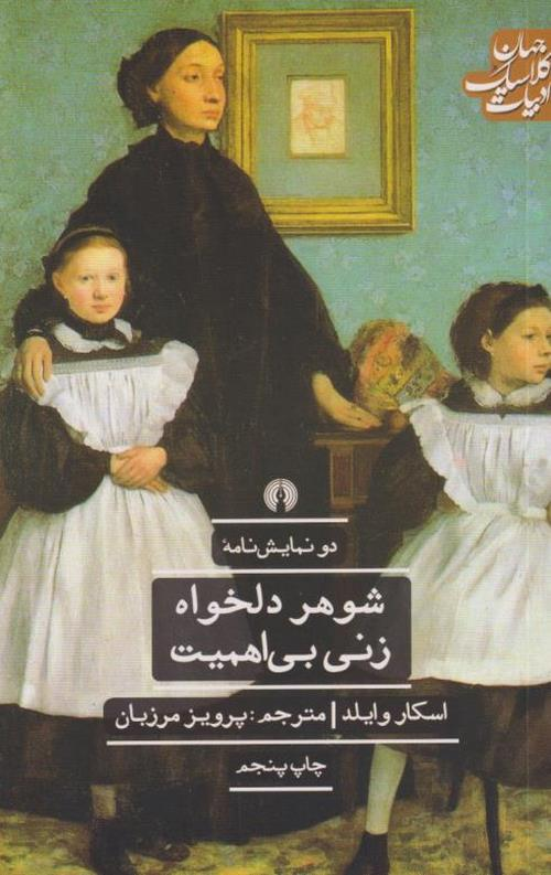 کتاب شوهر دلخواه زن بی اهمیت