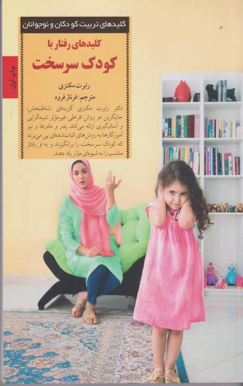 کتاب کلیدهای رفتار با کودک سرسخت