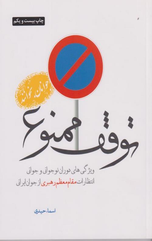 کتاب توقف ممنوع
