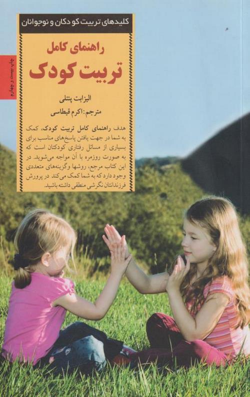کتاب راهنمای کامل تربیت کودک