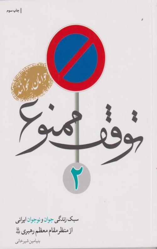 کتاب توقف ممنوع2