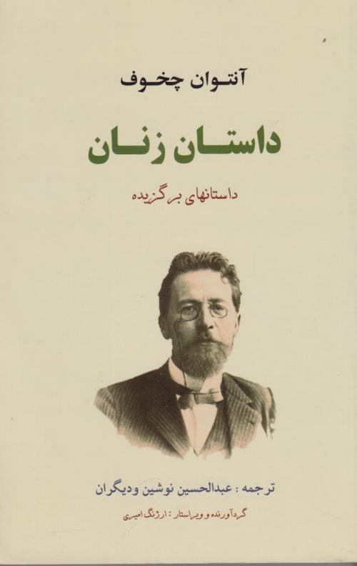 کتاب داستان زنان