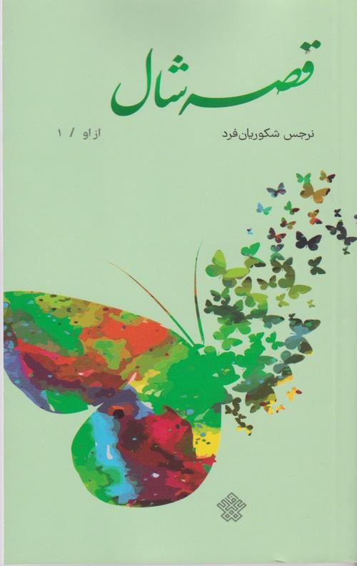 کتاب قصه شال