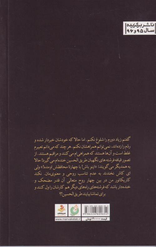 کتاب سر بر خاک دهکده