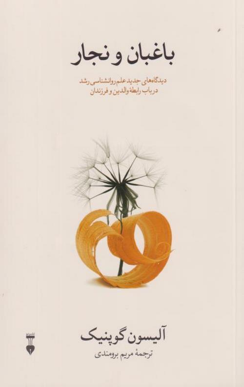 کتاب باغبان و نجار