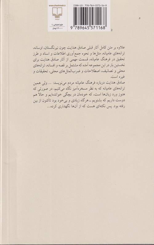 فرهنگ عامیانه مردم ایران