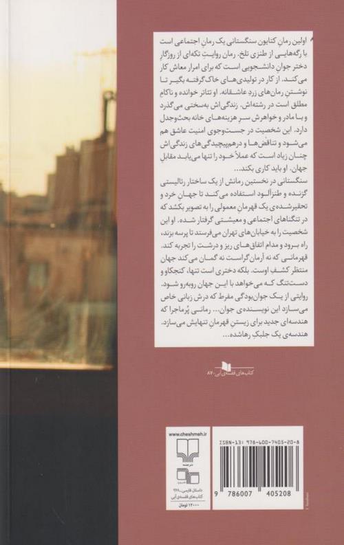کتاب جلبک