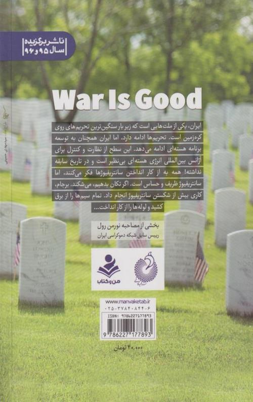 کتاب جنگ خوب است