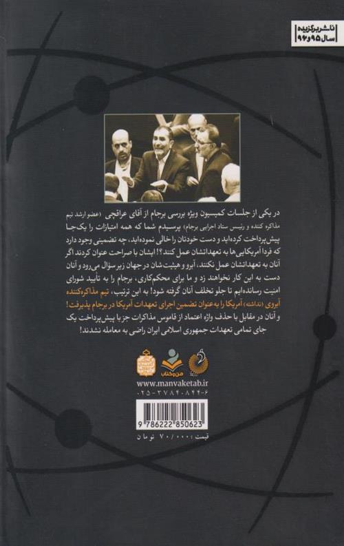 کتاب خسارت محض و دیپلماسی هسته ای
