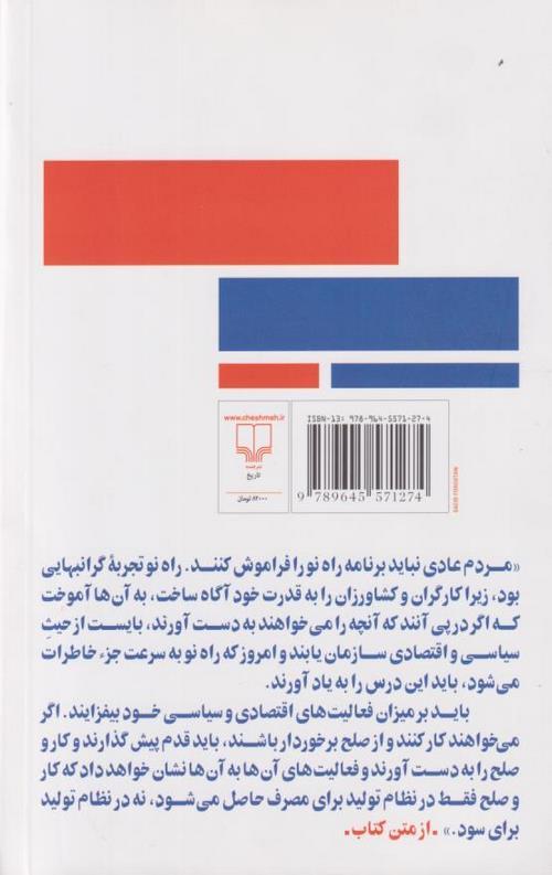 کتاب ما مردم...
