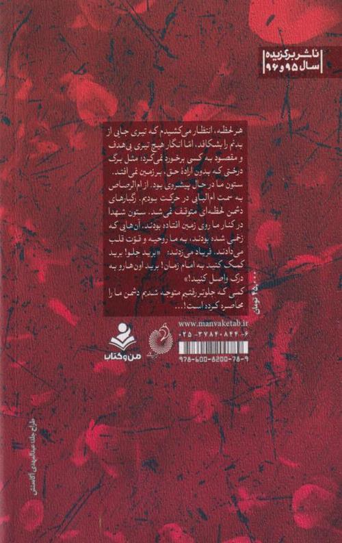 کتاب از ام الرصاص تاخان طومان