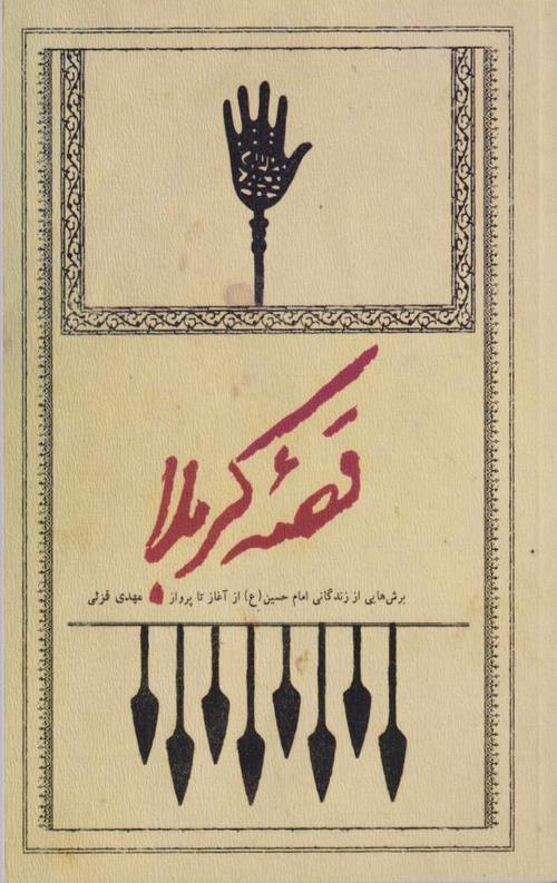کتاب قصه کربلا