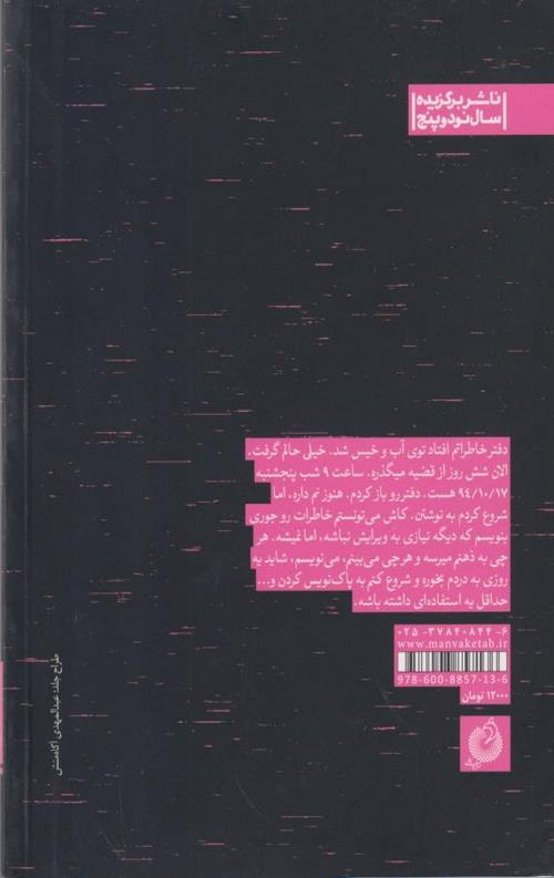 کتاب عباس؛برادرم