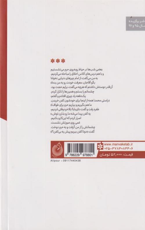 کتاب برای زین اب