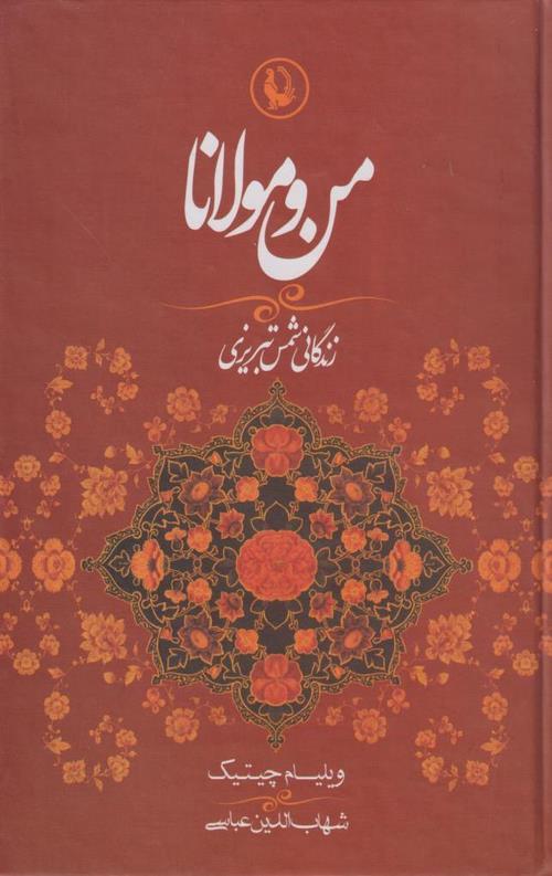کتاب من و مولانا