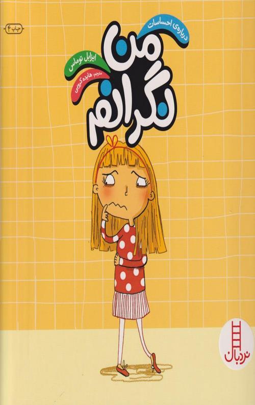 کتاب درباره ی احساسات (من نگرانم)