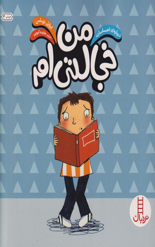 کتاب درباره ی احساسات (من خجالتی ام)