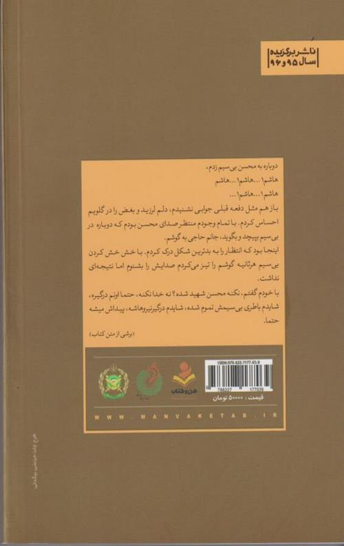 کتاب بربلندای جلبک