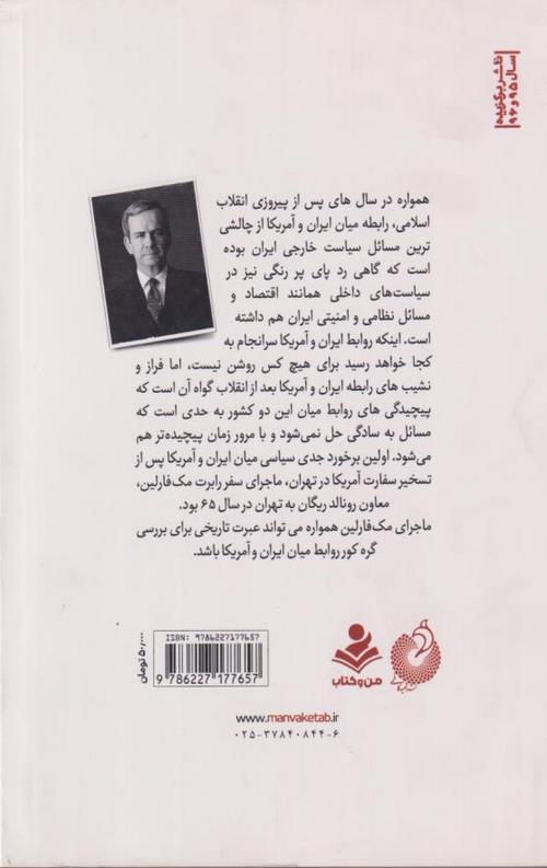 کتاب قمار