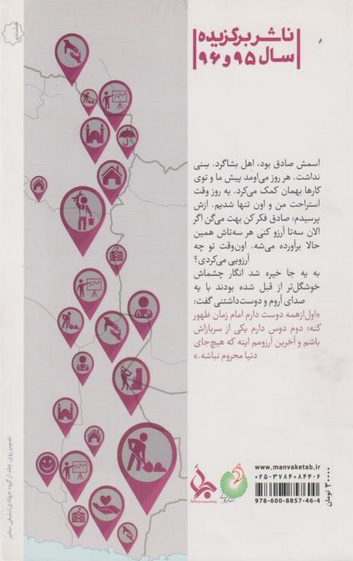 کتاب در کوچه پس کوچه های جهاد