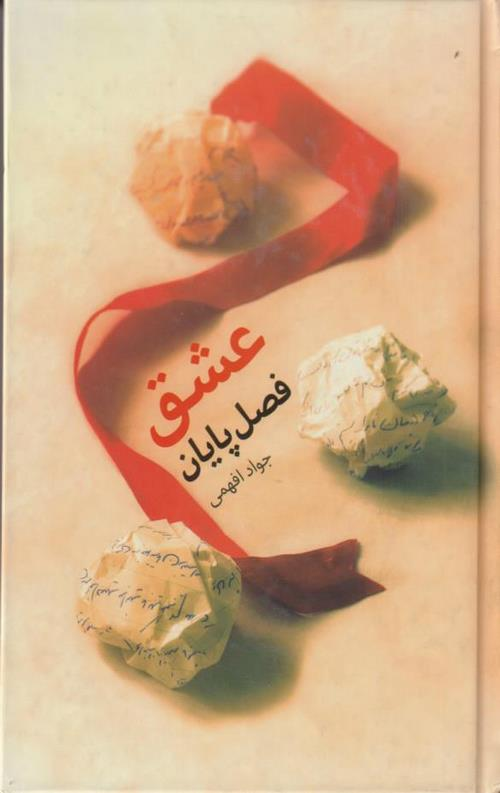 کتاب فصل پایان عشق