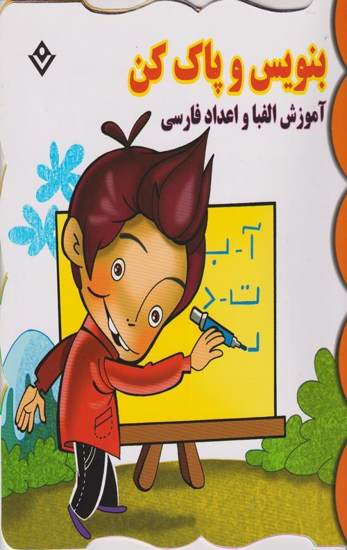 آموزش الفبا و اعداد فارسی