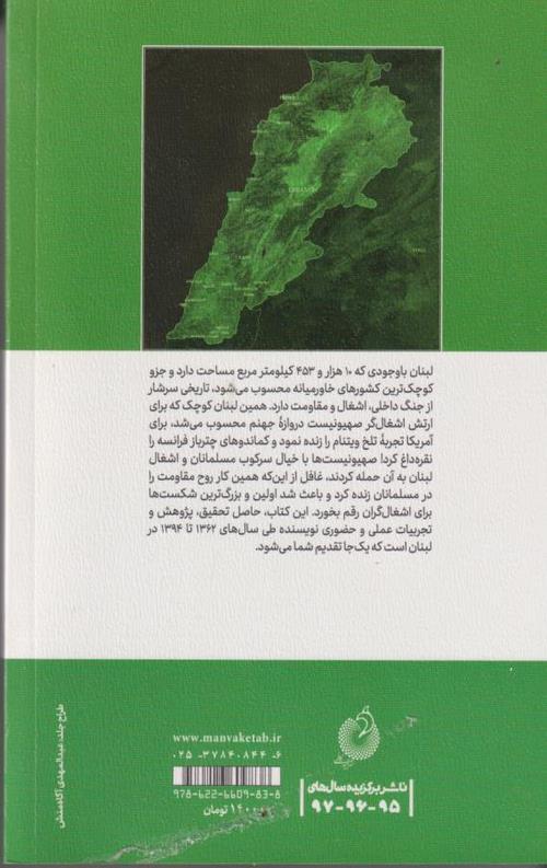 کتاب شهادت طلبان2