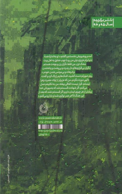 کتاب تیدا