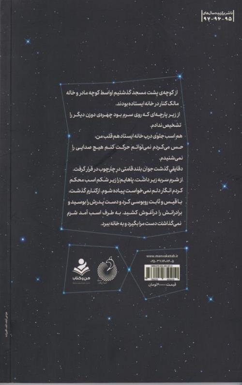 کتاب ناتا