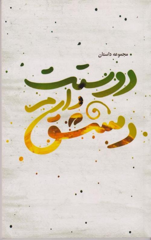 کتاب دوستت دارم دمشق