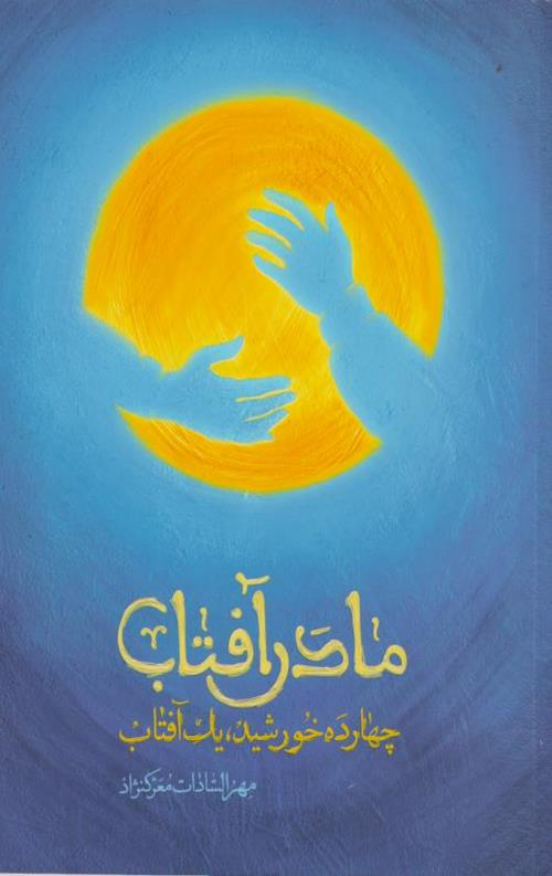 کتاب مادر آفتاب