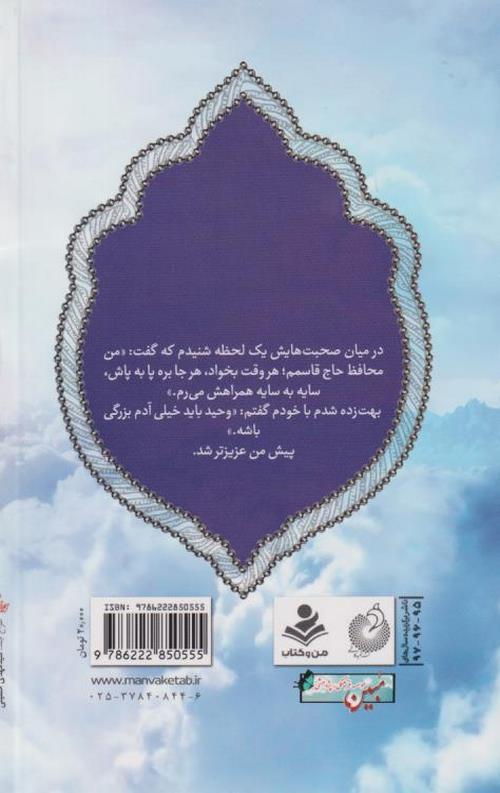 کتاب من محافظ حاج قاسمم