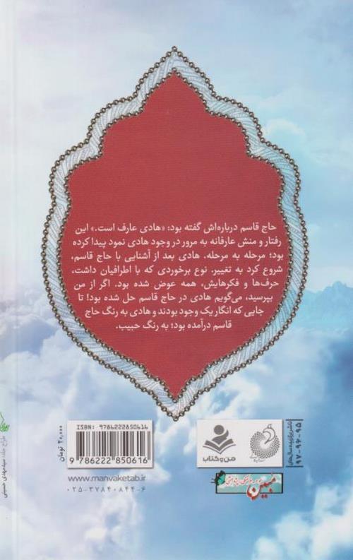 کتاب به رنگ حبیب
