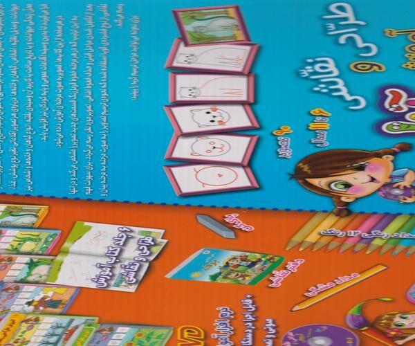 کتاب آموزش طراحی و نقاشی
