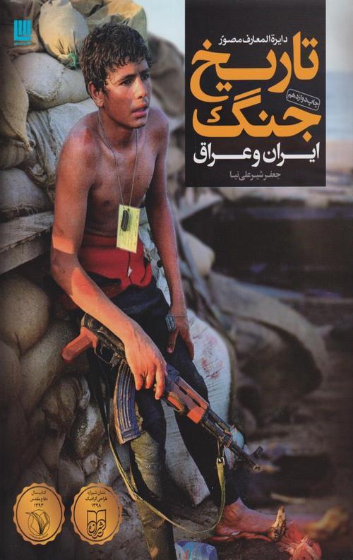 دایره المعارف مصور جنگ ایران و عراق