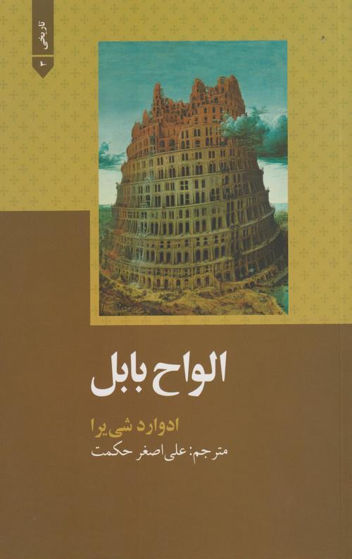 الواح بابل