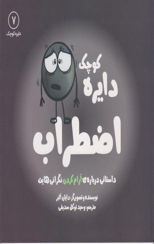 کتاب دایره کوچک اضطراب