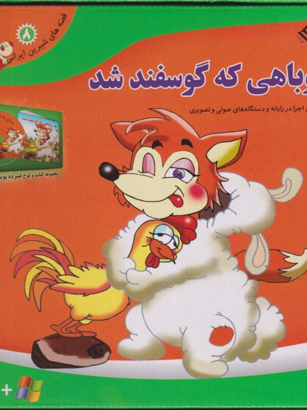 کتاب روباهی که گوسفند شد