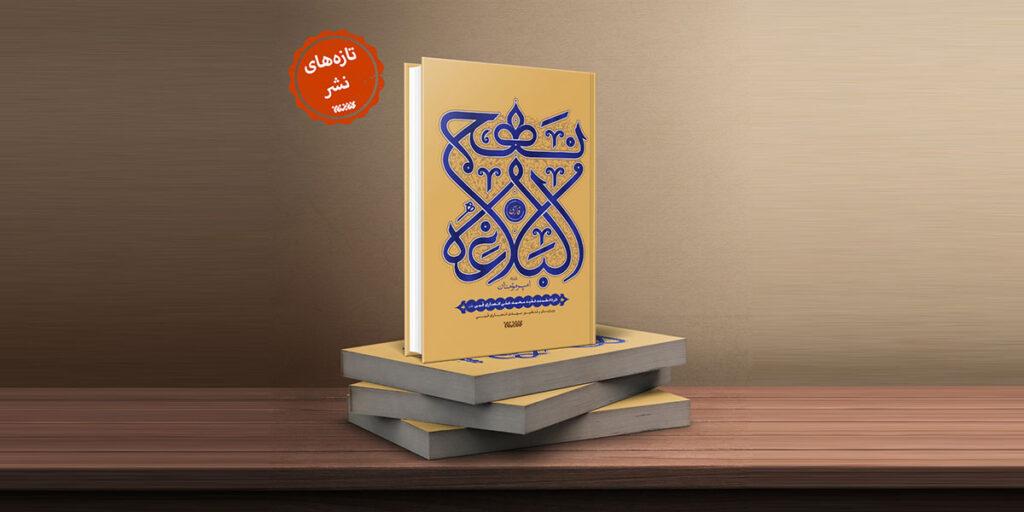 کتاب نهج البلاغه فارسی