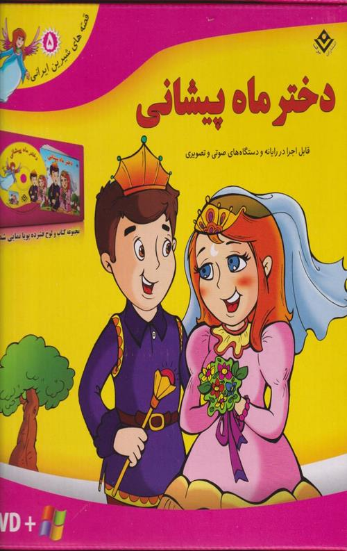 کتاب دختر ماه پیشانی