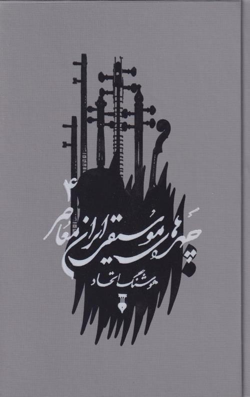 کتاب چهره های موسیقی ایران معاصر