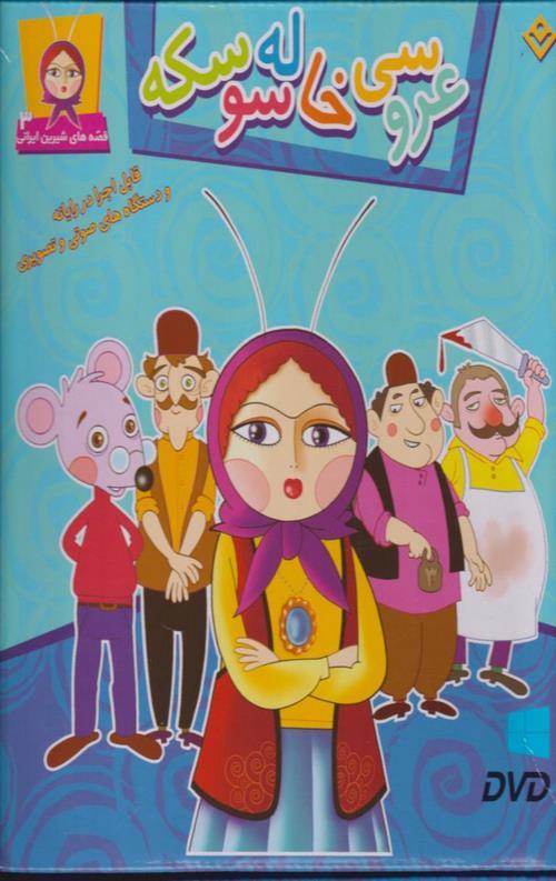 کتاب عروسی خاله سوسکه