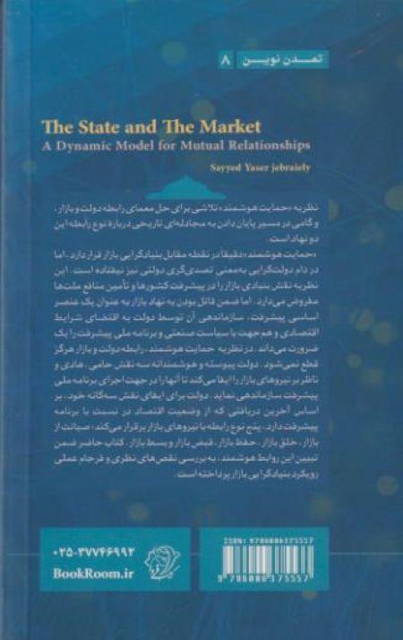 دولت و بازار