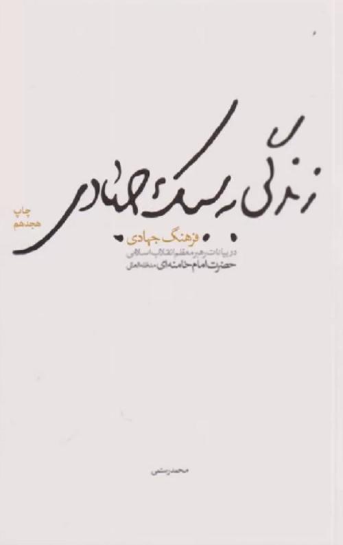 زندگی به سبک جهادی