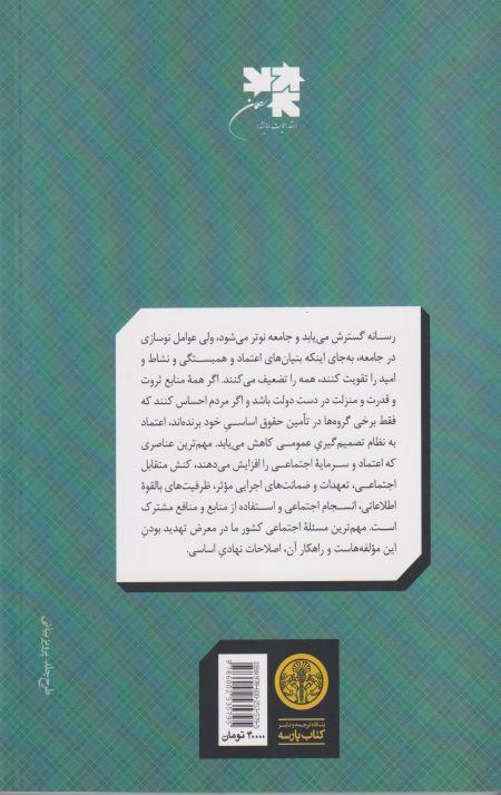 درجستجوی اعتماد اجتماعی در ایران